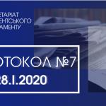 Результати планового засідання СПУ 28.01.2020