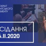 Планове засідання Студпарламенту Університету 26 лютого
