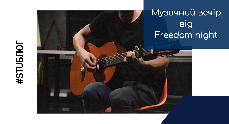 Як щодо музичного вечора від Freedom night?