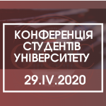 Скликання позачергового засідання Конференції студентів Університету 29 квітня 2020