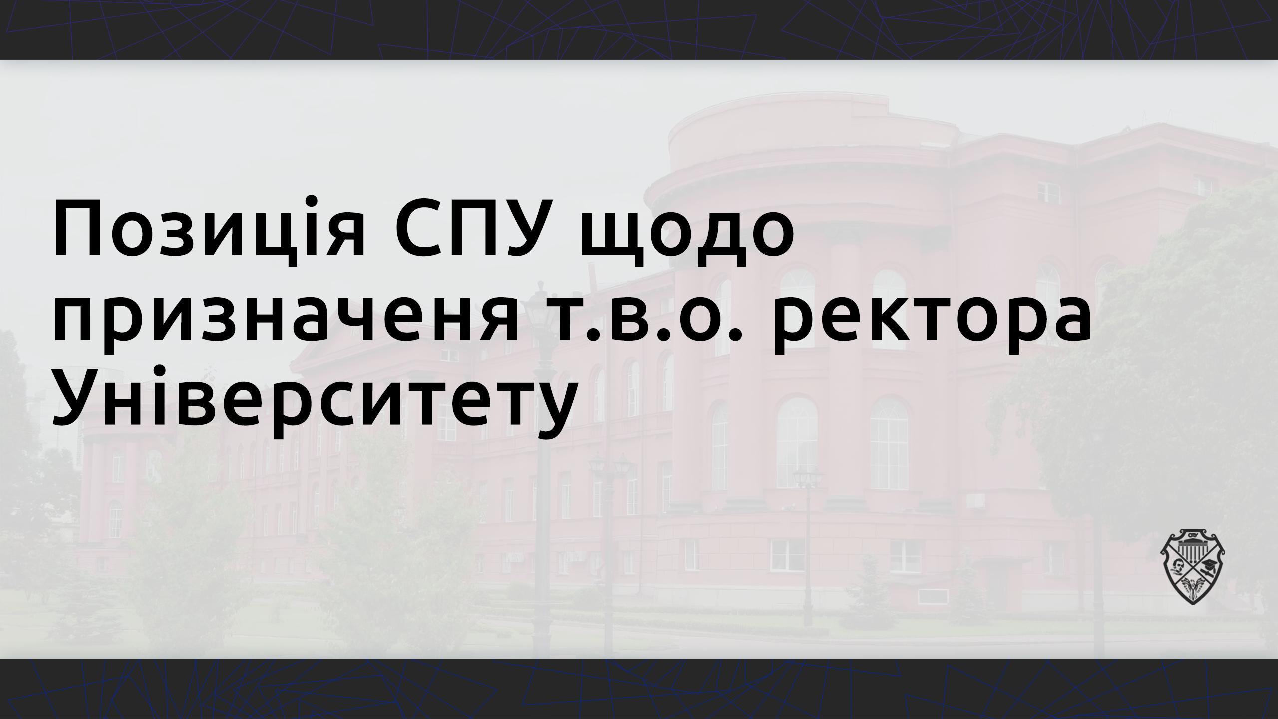 Позиція СПУ щодо призначення т.в.о. ректора Університету